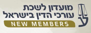 לוגו מועדון לשכת עורכי הדין בישראל