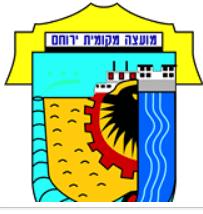 לוגו מועצה מקומית ירוחם